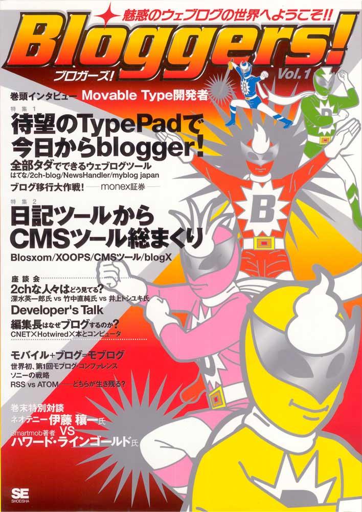 bloggers_1.jpg